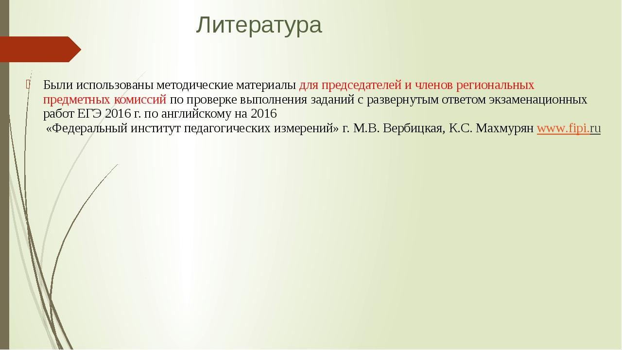 Литература Были использованы методические материалы для председателей и члено...