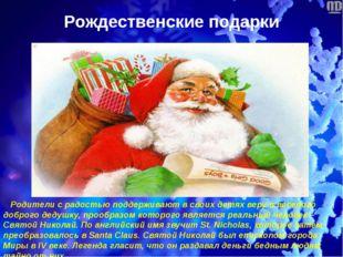 Рождественские подарки Родители с радостью поддерживают в своих детях веру в