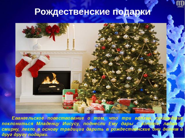 Рождественские подарки Евангельское повествование о том, что три волхва, приш...