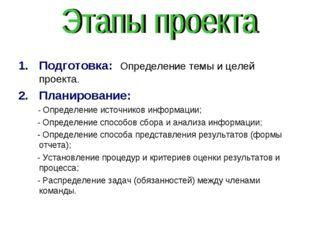 Подготовка: Определение темы и целей проекта. Планирование: - Определение ист