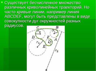 Существует бесчисленное множество различных криволинейных траекторий. Но част