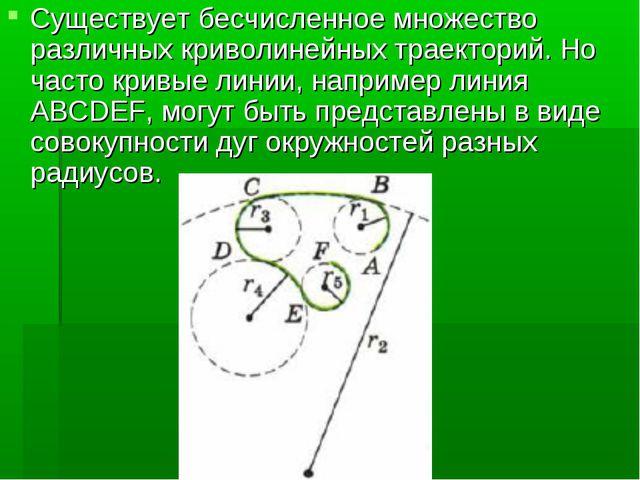Существует бесчисленное множество различных криволинейных траекторий. Но част...