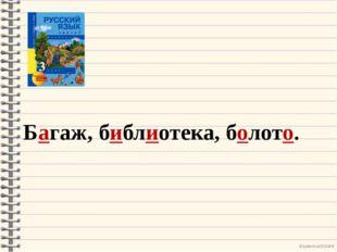 Багаж, библиотека, болото. Ekaterina050466