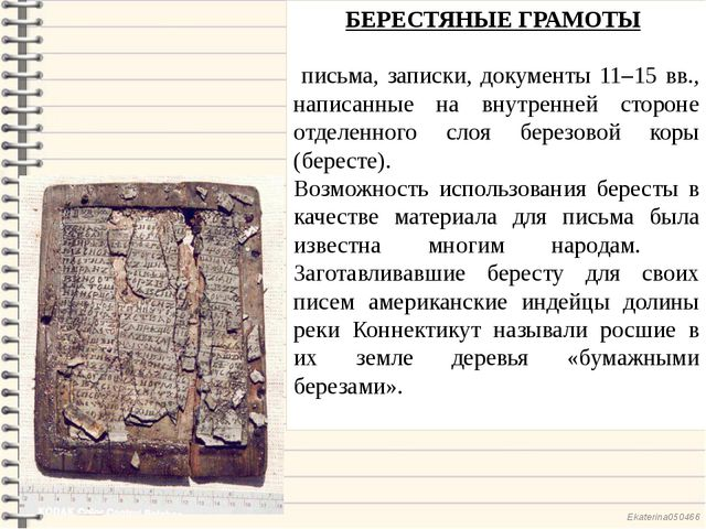 БЕРЕСТЯНЫЕ ГРАМОТЫ письма, записки, документы 11–15 вв., написанные на внутр...