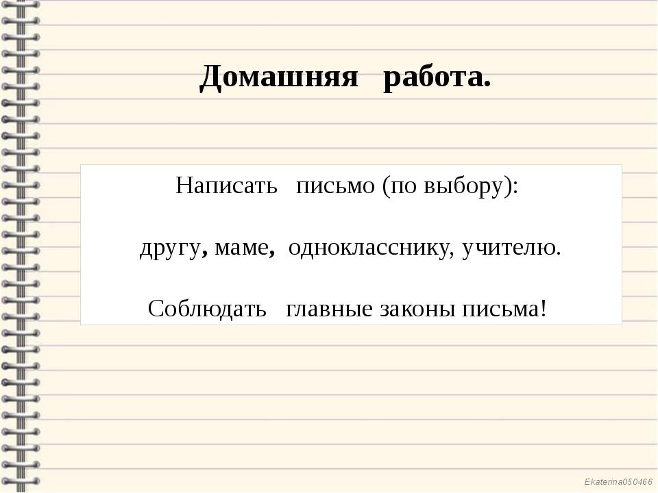 Домашняя работа. Написать письмо (по выбору): другу, маме, однокласснику, учи...