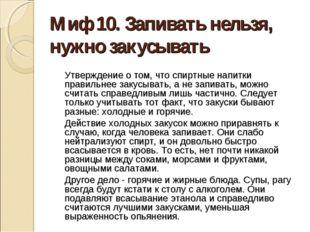 Миф 10. Запивать нельзя, нужно закусывать Утверждение о том, что спиртные на