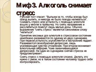 """Миф 3. Алкоголь снимает стресс Русский тост гласит: """"Выпьем за то, чтобы все"""