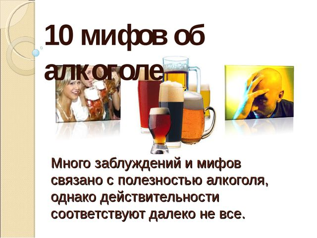 Много заблуждений и мифов связано с полезностью алкоголя, однако действитель...