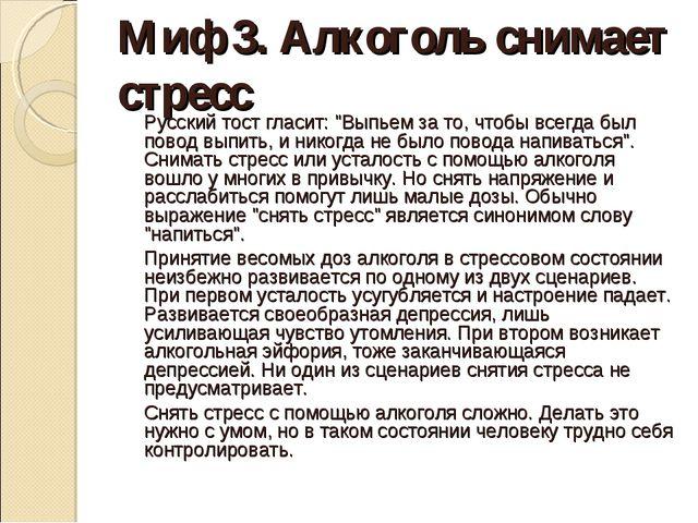 """Миф 3. Алкоголь снимает стресс Русский тост гласит: """"Выпьем за то, чтобы все..."""
