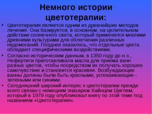 Немного истории цветотерапии: Цветотерапия является одним из древнейших метод