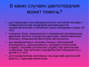 для коррекции психоэмоционального состояния женщин с климактерическим синдром