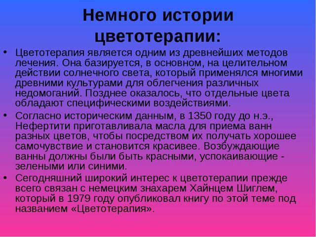 Немного истории цветотерапии: Цветотерапия является одним из древнейших метод...