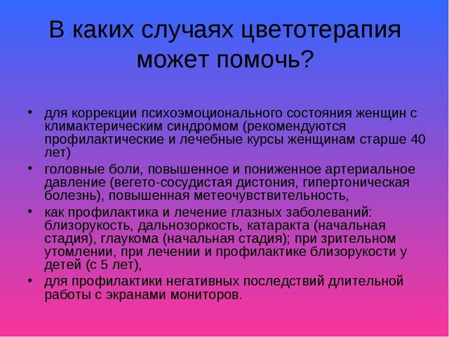 для коррекции психоэмоционального состояния женщин с климактерическим синдром...