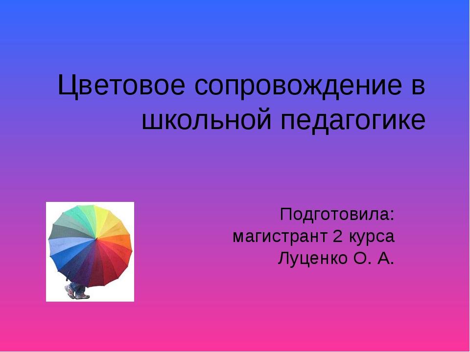 Цветовое сопровождение в школьной педагогике Подготовила: магистрант 2 курса...