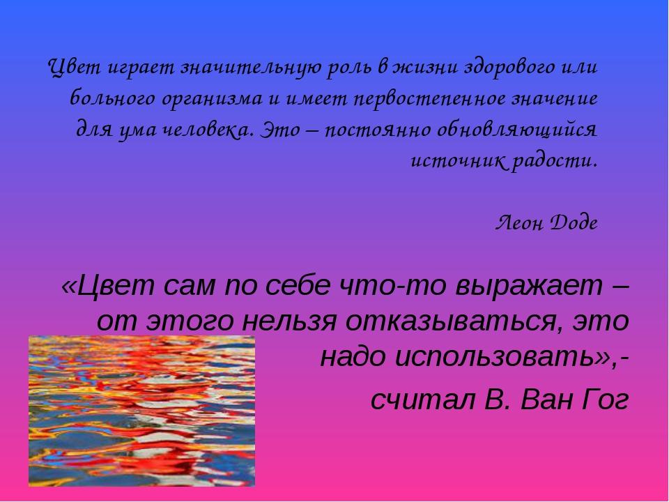 Цвет играет значительную роль в жизни здорового или больного организма и имее...