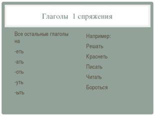 Глаголы 1 спряжения Все остальные глаголы на -еть -ать -оть -уть -ыть Наприме