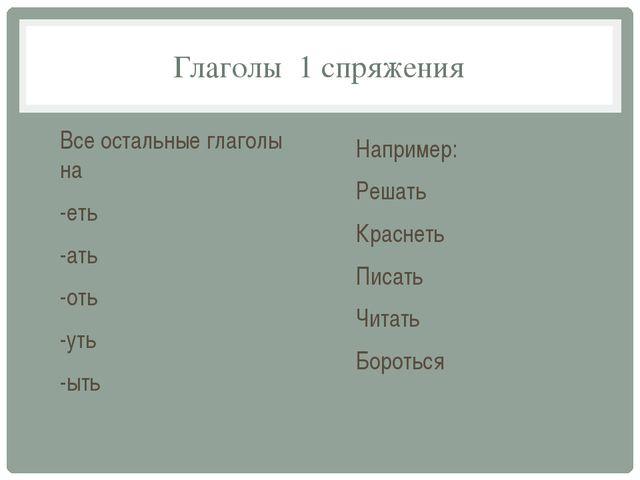 Глаголы 1 спряжения Все остальные глаголы на -еть -ать -оть -уть -ыть Наприме...