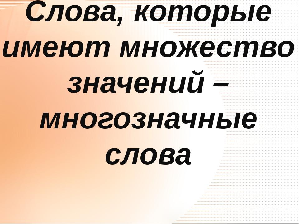 Слова, которые имеют множество значений – многозначные слова