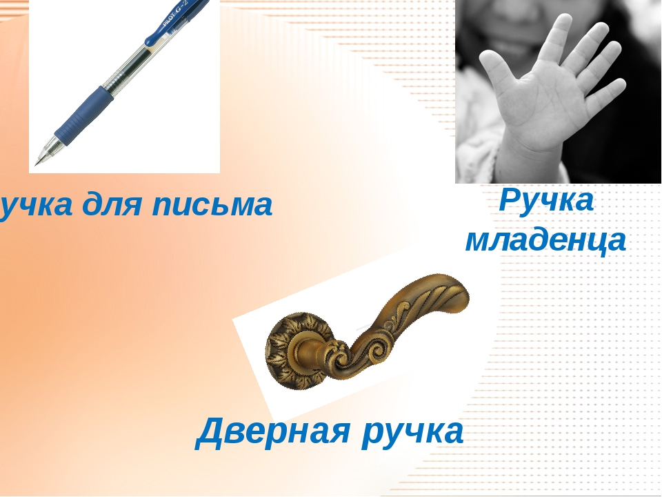 Ручка для письма Дверная ручка Ручка младенца