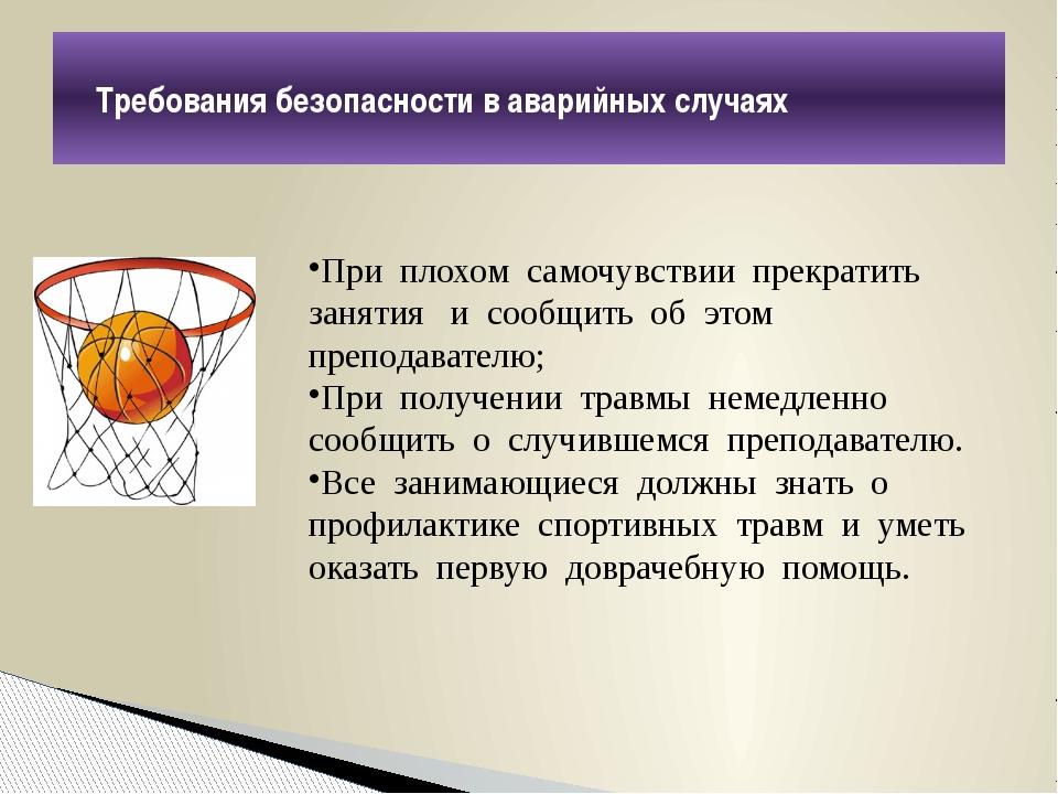 Доклад техника безопасности по баскетболу 7079