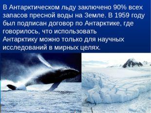 В Антарктическом льду заключено 90% всех запасов пресной воды на Земле. В 195