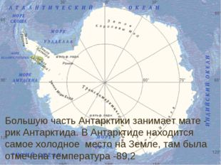 Большую часть Антарктики занимает мате - рик Антарктида. В Антарктиде находит