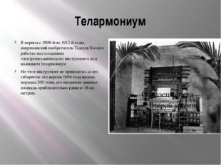 Телармониум В период с 1898-й по 1912-й годы, американский изобретатель Тадеу