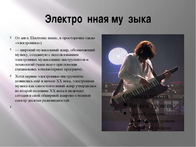 Электро́нная му́зыка От англ. Electronic music, в просторечии также «электрон...