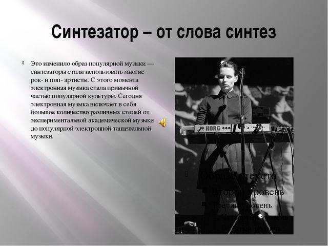 Синтезатор – от слова синтез Это изменило образ популярной музыки — синтезато...