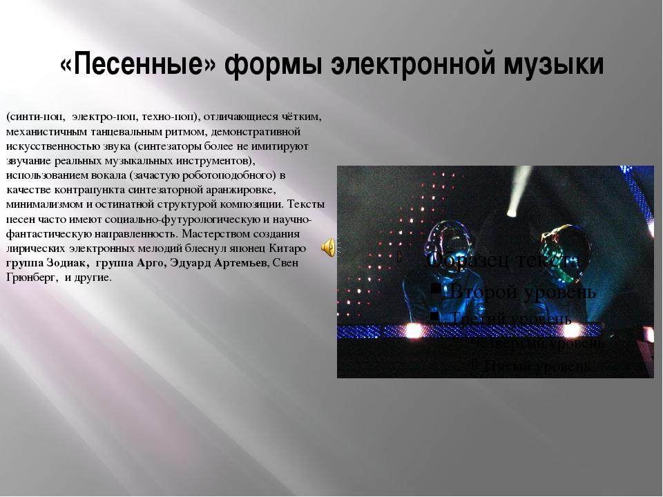 «Песенные» формы электронной музыки (синти-поп, электро-поп, техно-поп), отли...