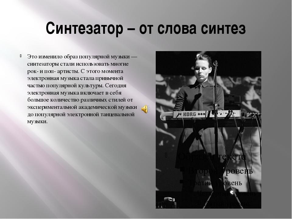 Доклад на тему электронная музыка 6508