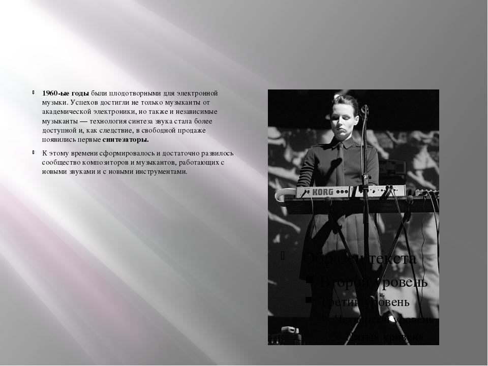 1960-ые годы были плодотворными для электронной музыки. Успехов достигли не...