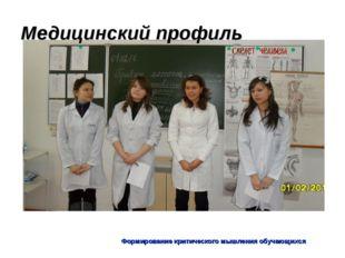Формирование критического мышления обучающихся Медицинский профиль Формирован