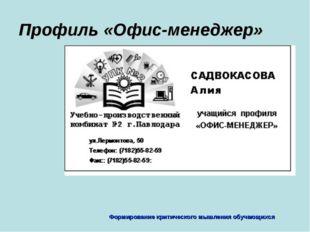 Формирование критического мышления обучающихся Профиль «Офис-менеджер» Формир