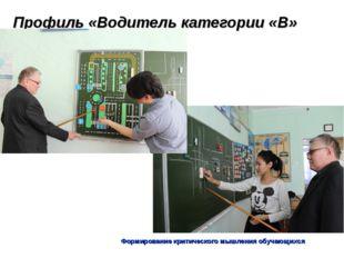 Формирование критического мышления обучающихся Профиль «Водитель категории «В