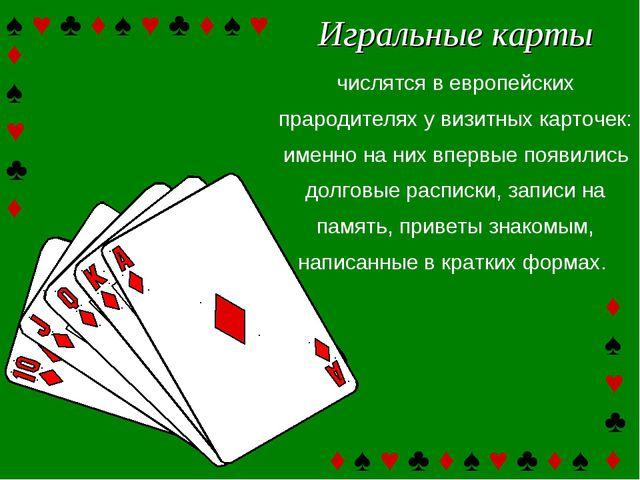 Игральные карты числятся в европейских прародителях у визитных карточек: имен...