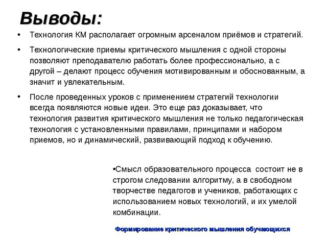 Формирование критического мышления обучающихся Выводы: Технология КМ располаг...