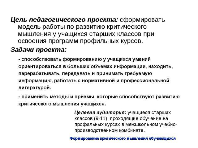 Формирование критического мышления обучающихся Цель педагогического проекта:...