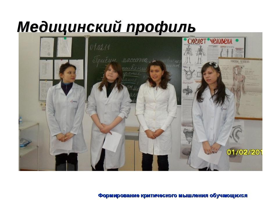 Формирование критического мышления обучающихся Медицинский профиль Формирован...