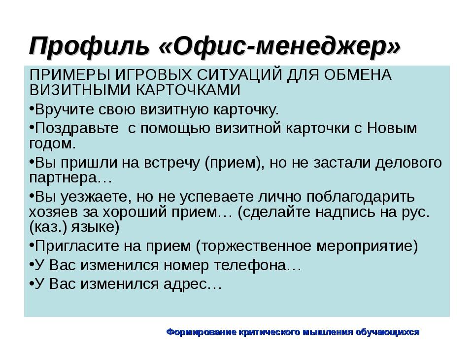 Формирование критического мышления обучающихся Профиль «Офис-менеджер» ПРИМЕР...