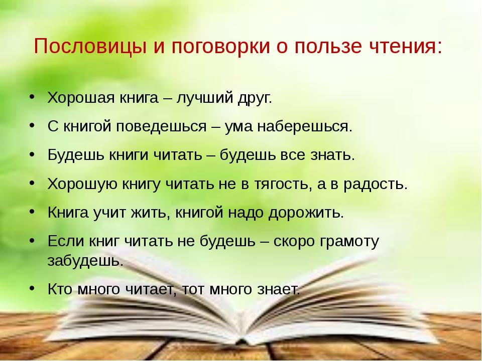 Какие есть пословицы о чтении