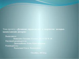 Тема проекта: «Духовная «нравология» в творчестве молодых казахстанских автор
