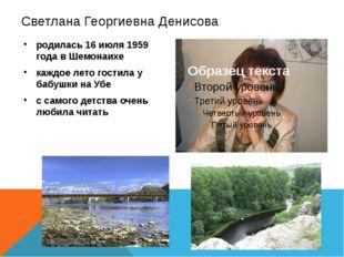 Светлана Георгиевна Денисова родилась 16 июля 1959 года в Шемонаихе каждое ле