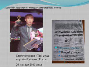«Духовная нравология» молодых казахстанских поэтов Стихотворение «Тірі с