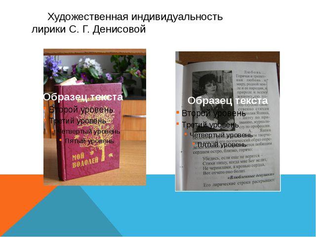 Художественная индивидуальность лирики С. Г. Денисовой