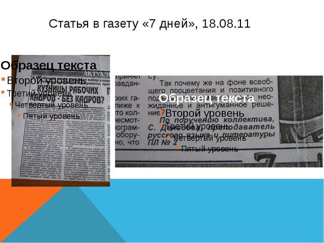 Статья в газету «7 дней», 18.08.11