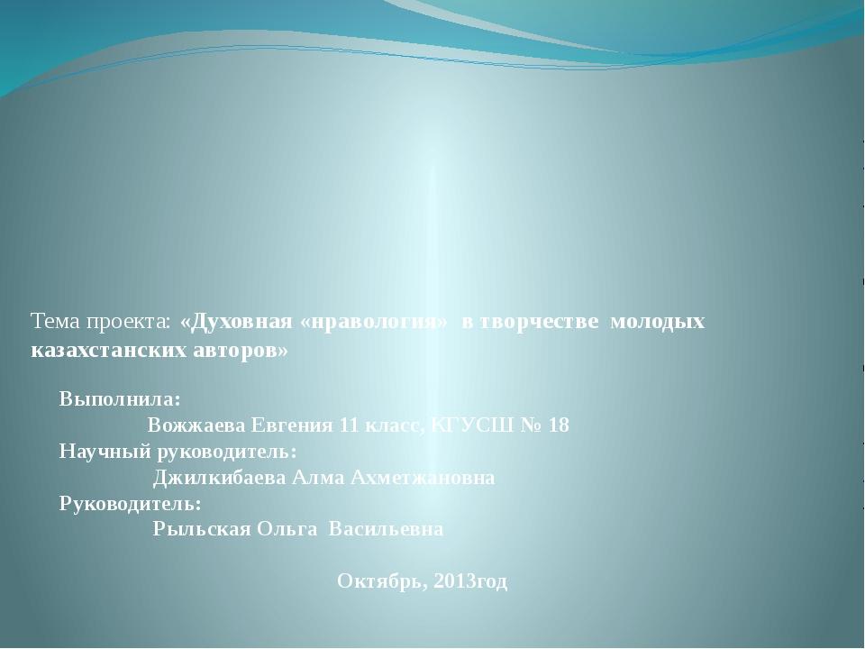 Тема проекта: «Духовная «нравология» в творчестве молодых казахстанских автор...