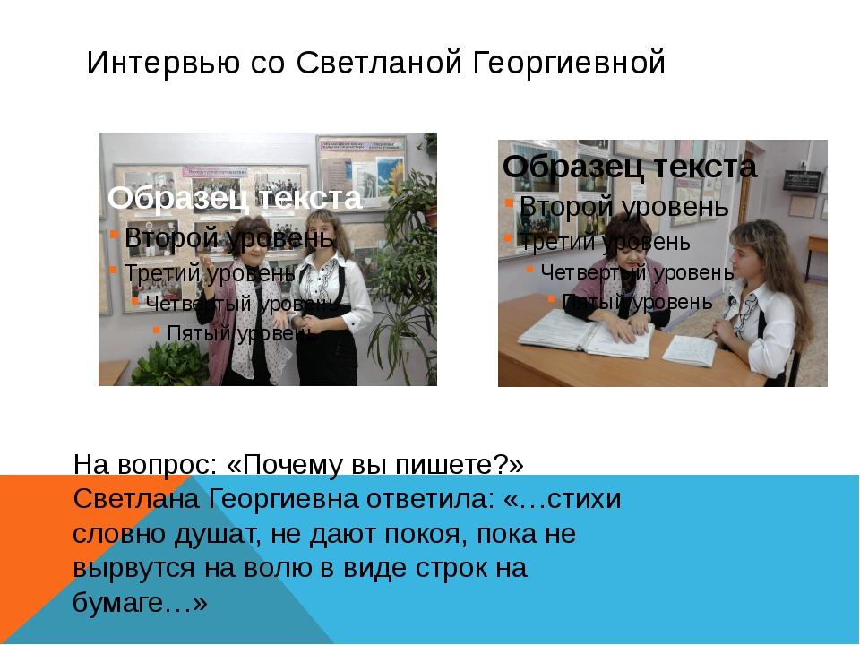 Интервью со Светланой Георгиевной На вопрос: «Почему вы пишете?» Светлана Гео...