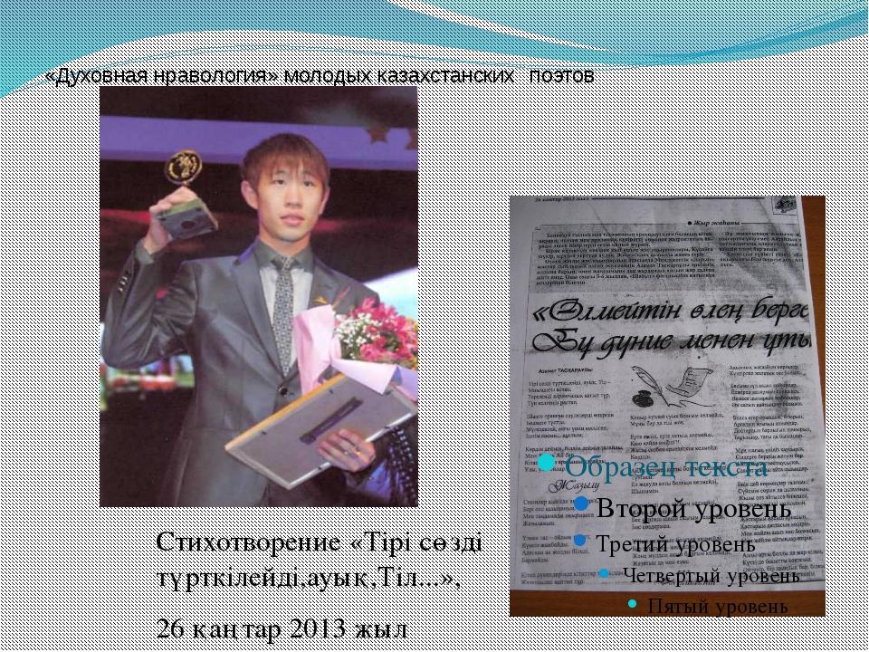 «Духовная нравология» молодых казахстанских поэтов Стихотворение «Тірі с...