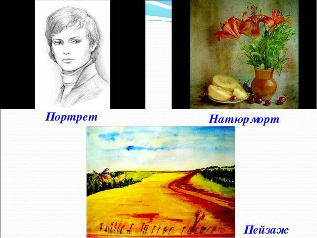 Портрет Натюрморт Пейзаж
